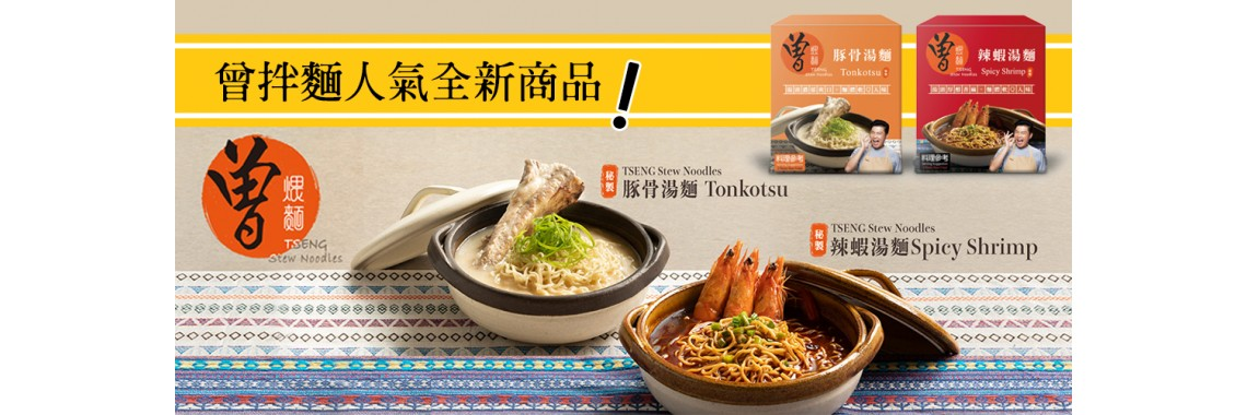 Tsang soup noodles
