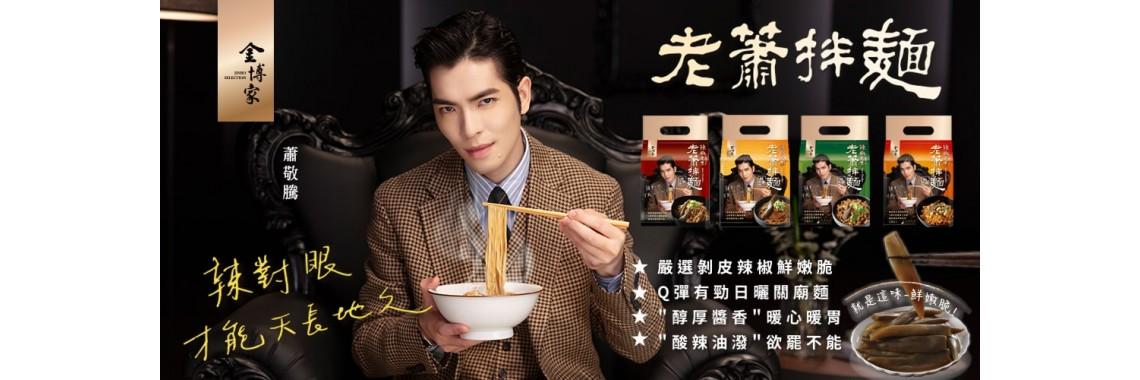 Jam's noodles